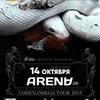 SEPTICFLESH | 14 октября | ARENA HALL Ростов