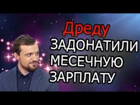 ТОП ДОНАТ ДРЕДУ ТОП МОМЕНТЫ ДОТА 2