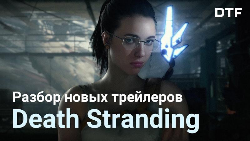 Разбор последних трейлеров Death Stranding с gamescom 2019 Сюжет геймплей Кодзима и Metal Gear