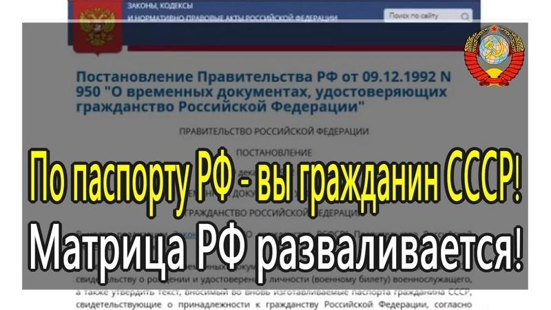 По паспорту РФ вы гражданин СССР Матрица РФ разваливается 06 05 2019