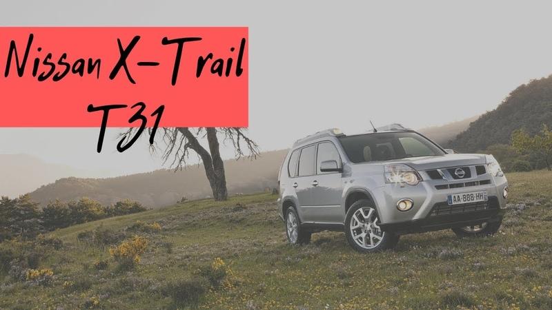 Nissan X-Trail T31 с чехлами BROTHERS TUNING