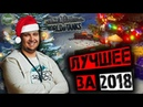 ЛУЧШИЕ МОМЕНТЫ С ДЕЗЕРТОДОМ ЗА 2018 / НАРЕЗКА
