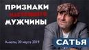 Сатья Признаки настоящего мужчины Казахстан Алматы 30 марта 2019