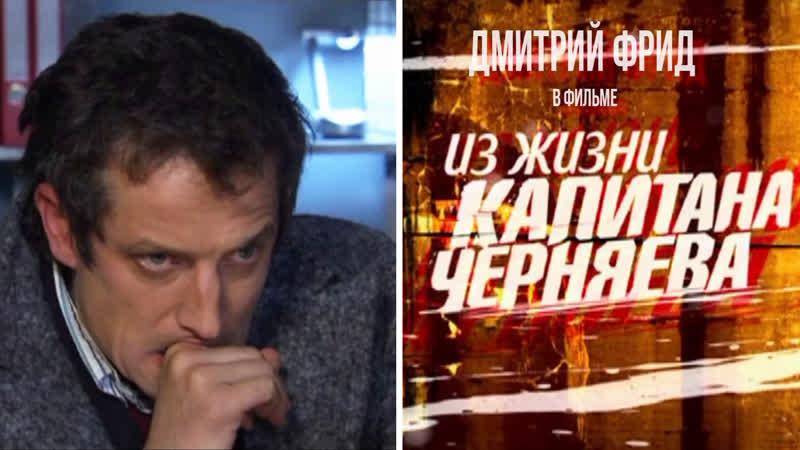 сцены с участием Дмитрия Фрида в сериале Из жизни капитана Черняева 2009