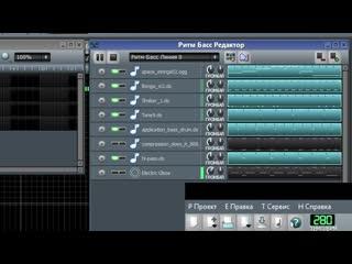 Музыка из программы LMMS ( Темп 280 )