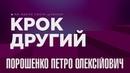 План Порошенка: крок 2 - монетизація субсидій