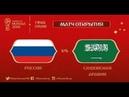 Чемпионат мира 2018 Группа A 1 й тур Россия Саудовская Аравия 14 06 18 ...ВЕСЬ МАТЧ