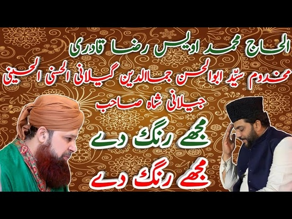 Rang De Mujhy Rang De Owais Raza Qadri 2018 On Mehfil Darbar Mosa Pak Shaheed R.A Multan