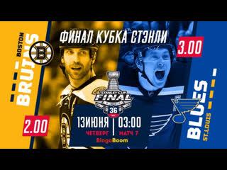 НХЛ НА РУССКОМ. КС-18/19. Финал. Бостон - Сент-Луис (матч 7)