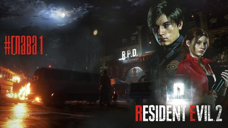 Resident evil remake 2 Глава 1 Полицейский участок часть 1