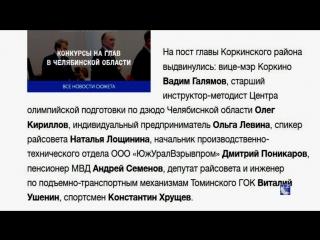 Названы имена претендентов на пост Главы Коркинского района