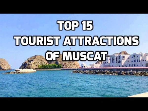 Top 15 Tourist Attractions of Muscat | Muscat Tourist Attractions