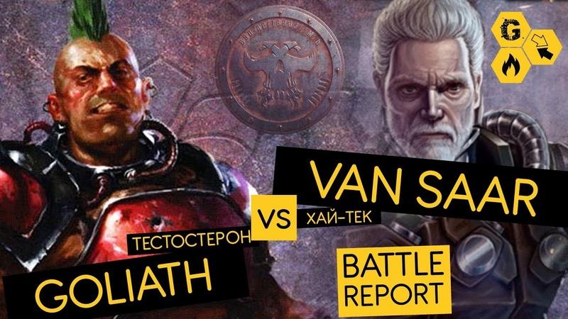 Necromunda Underhive Battle Report Van Saar vs Goliath