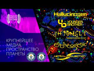 """Иммерсивный Фестиваль """"Зимняя Сказка"""" в Music Media Dome"""