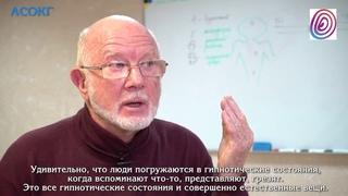 Норман Воотон - Интервью о гипнозе (, АСОКГ, 2017)