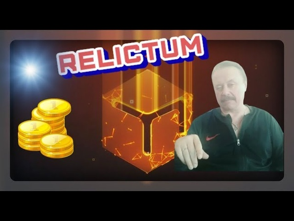 ТОП 2019 блокчейн стартап Relictum ICO Relictum - это будущее [1 GTN = $ 0,003] blockchain 4.0