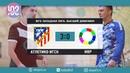 Общегородской турнир OLE в формате 8х8 XII сезон Атлетико ИГСК ИВР