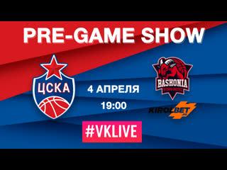 CSKAbasket Pre-Game Show (Баскония)