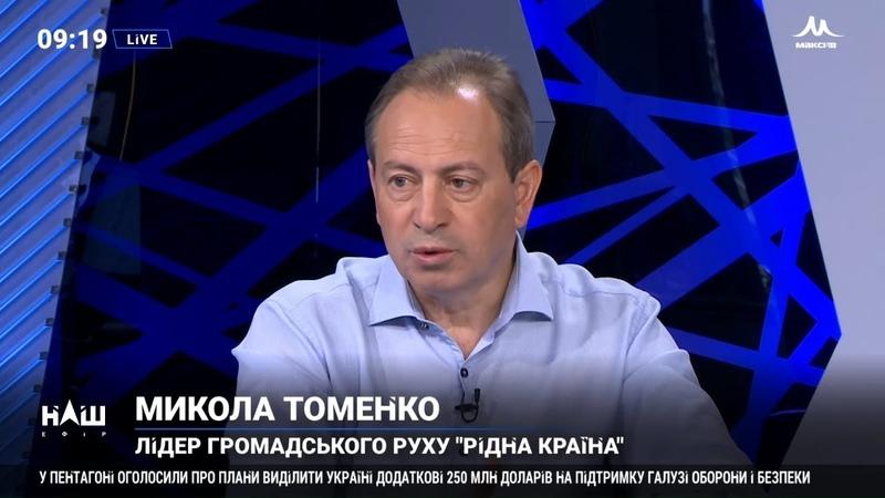 Томенко Юридичний рівень команди Зеленського залишає бажати кращого НАШ 19 06 19