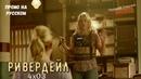 Ривердейл 4 сезон 3 серия / Riverdale 4x03 / Русское промо