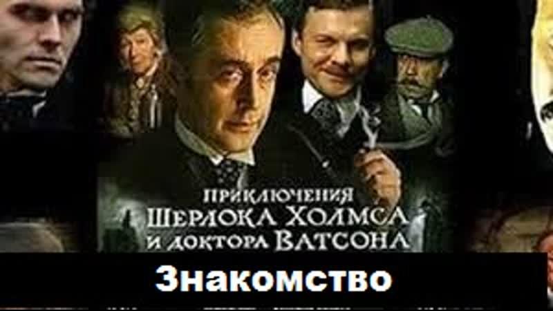 Приключения Шерлока Холмса и доктора Ватсона 1979 1 серия Знакомство