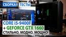 Сборка ПК с Core i5-9400F и GeForce GTX 1660 Стильно, модно, мощно!
