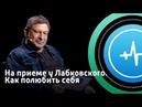 На приеме у Михаила Лабковского Как полюбить себя