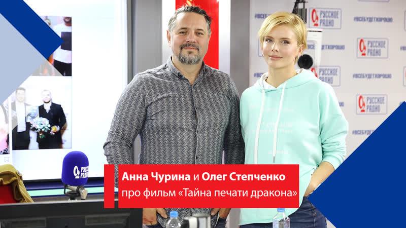 Анна Чурина и Олег Степченко про фильм Тайна печати дракона