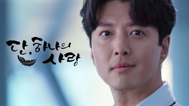 [3차 티저] 카리스마 예술감독 지강우, 판타스틱 천상 로맨스♡ <단, 하나의 사
