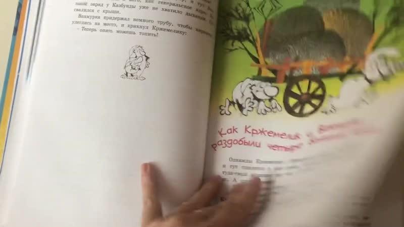 Вацлав Чтвртек. Кржемелик и Вахмурка