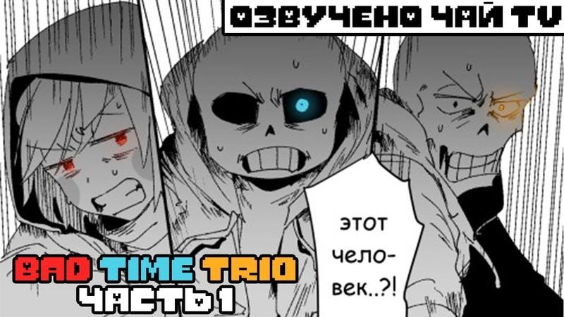 The Bad Time Trio Meet RUS (undertale comic dub) (Андертейл комикс)