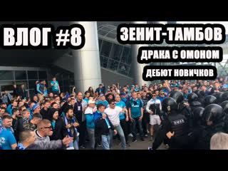 ЗЕНИТ-ТАМБОВ: Драка фанатов и ОМОНа, дебют новичков
