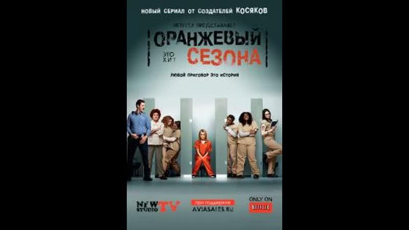 смотреть онлайн Оранжевый хит сезона 7 сезон 1 2 3 4 5 6 7 8 9 10 11 12 13 14 серия бесплатно в хорошем качестве