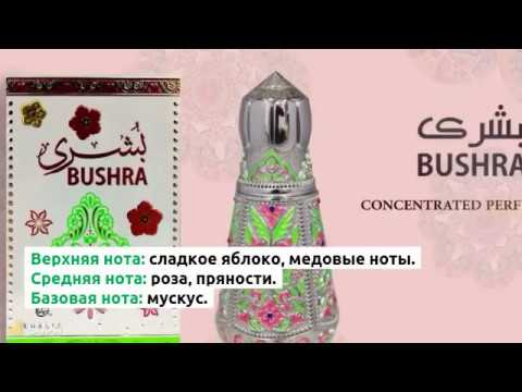 Духи Bushra Бушра от Khalis Perfumes