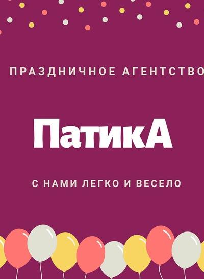 Елена Бдицких