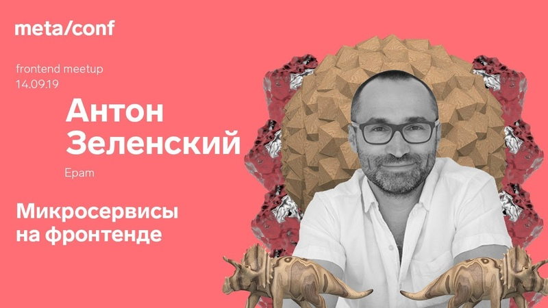 Микросервисы на фронтенде и использование single spa Meta conf