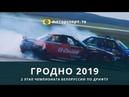 2 этап чемпионата Белоруссии по дрифту с Андреем Песеговым Гродно 2 июня