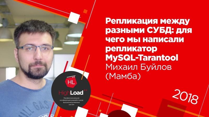 Репликация между разными СУБД / Михаил Буйлов (Мамба)