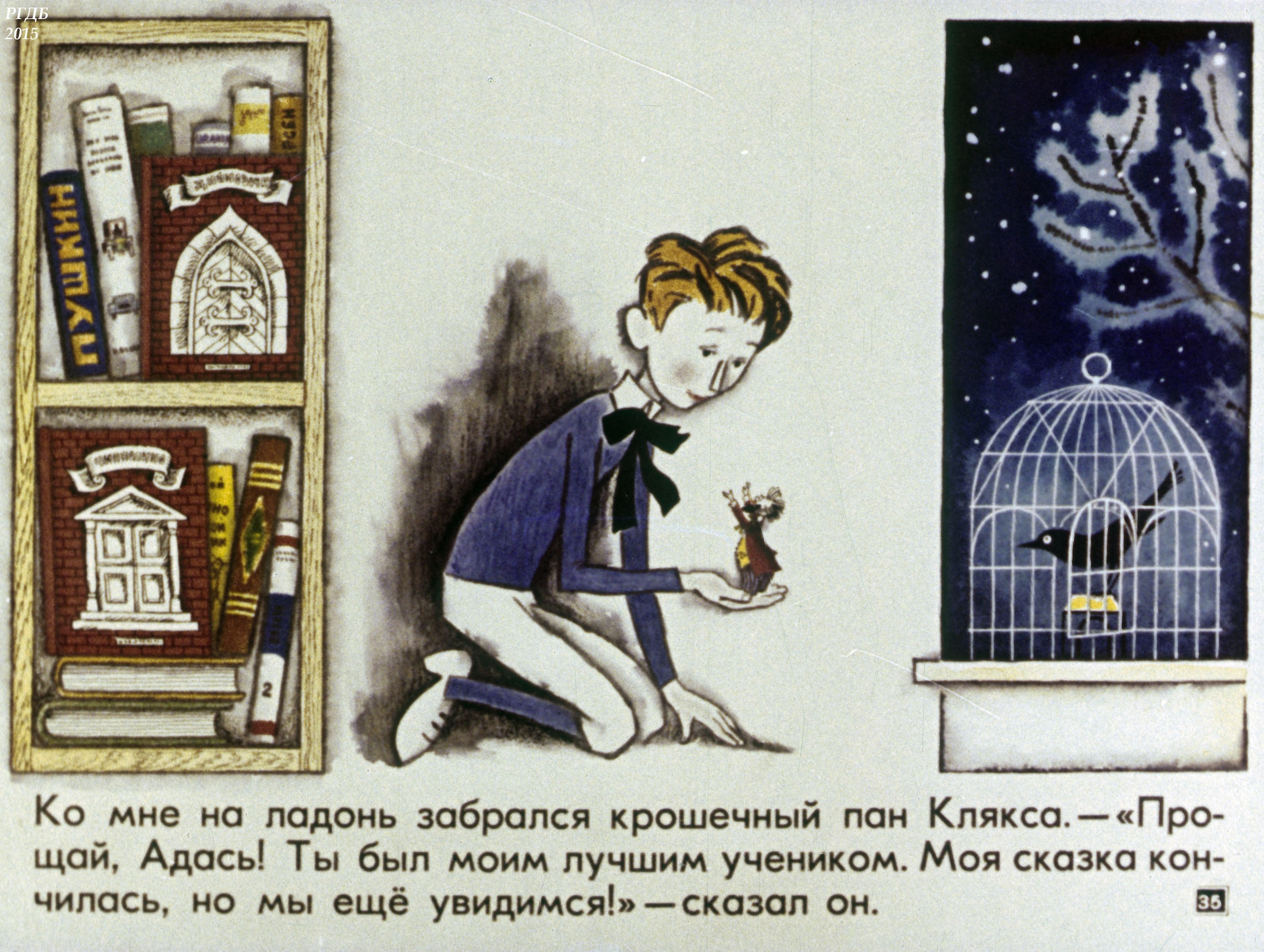 """Смотреть диафильм """"Академия пана Кляксы"""""""