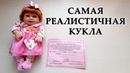 Самая РЕАЛИСТИЧНАЯ КУКЛА Распаковка куклы Реборн с AliExpress NPK Realistic Baby Doll