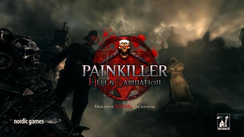 ☆Painkiller Hell Damnation☆ СОБИРАТЕЛЬ ДУШ С ПРИКОЛОМ КРУТО ®