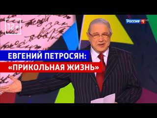 Евгений Петросян  монолог Прикольная жизнь  Россия 1