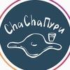 Грузинское кафе ЧаЧаПури | СПб | ChaChaПури