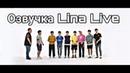 Озвучка by.Lina Live BTS Weekly Idol Ep.203