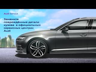 Audi service пробки