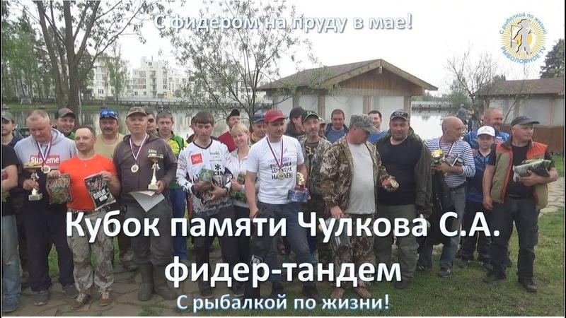 Кубок Памяти Чулкова С.А. Фидер-тандем. С рыбалкой по жизни!