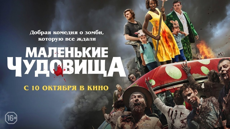 Маленькие чудовища Русский трейлер В кино с 10 октября