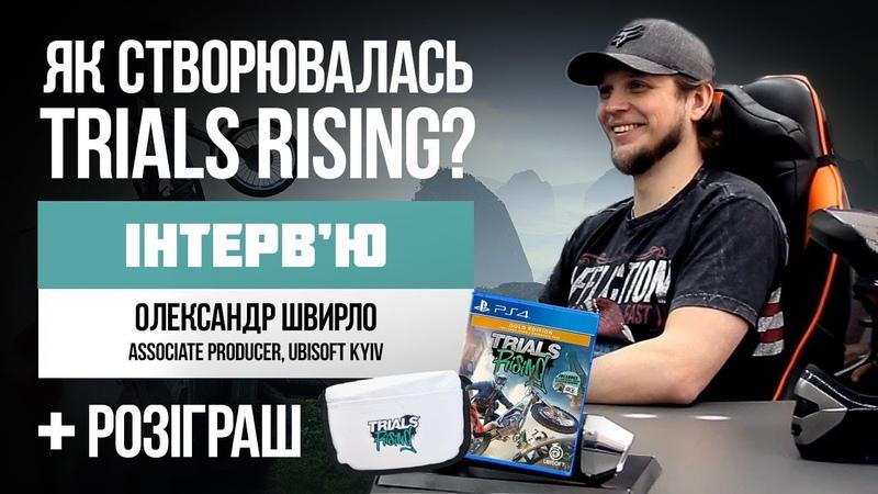 ЕКСКЛЮЗИВ. Ubisoft Kyiv. Trials Rising. Як створювалась гра. Інтервю PlayUA