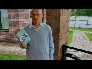 Торсунов О.Г. о своей новой книге Ваше дело