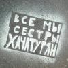 Darina Zakharova